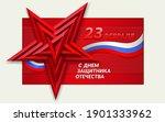 february 23. greeting card... | Shutterstock .eps vector #1901333962