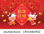 chinese new year 2021 vector... | Shutterstock .eps vector #1901486902