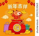 2021 cny cartoon banner. cute... | Shutterstock . vector #1901513365