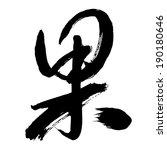 chinese calligraphy guo ... | Shutterstock .eps vector #190180646