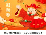 2021 chinese new year greeting... | Shutterstock .eps vector #1906588975