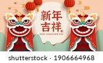 2021 cny celebration banner...   Shutterstock .eps vector #1906664968