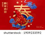2021 chinese new year banner in ... | Shutterstock .eps vector #1909233592