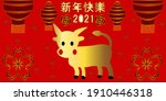 chinese new year 2021 banner.... | Shutterstock .eps vector #1910446318