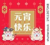 happy lantern festival  yuan... | Shutterstock .eps vector #1911307348
