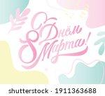 march 8   russian beautiful... | Shutterstock .eps vector #1911363688