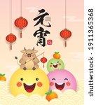 2021 lunar new year   lantern...   Shutterstock .eps vector #1911365368