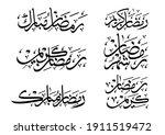 ramadan kareem greeting card ... | Shutterstock .eps vector #1911519472