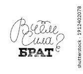russian lettering design.... | Shutterstock .eps vector #1912402078