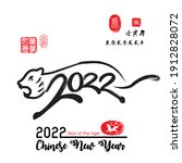 calligraphy 2022 year of the...   Shutterstock . vector #1912828072