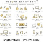 a set of illustrations of ...   Shutterstock .eps vector #1916911802