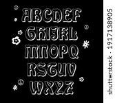 abstract groovy retro alphabet... | Shutterstock .eps vector #1917138905