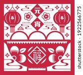 lantern festival  yuan xiao jie ... | Shutterstock .eps vector #1922566775