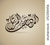 arabic calligraphy . this... | Shutterstock .eps vector #192350456