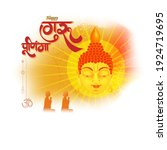 vector illustration for indian...   Shutterstock .eps vector #1924719695