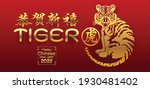 chinese new year 2022 year of... | Shutterstock .eps vector #1930481402