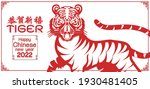 chinese new year 2022 year of... | Shutterstock .eps vector #1930481405