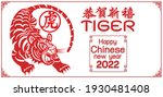 chinese new year 2022 year of... | Shutterstock .eps vector #1930481408