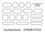 simple and smart speech bubble  ... | Shutterstock .eps vector #1930815332