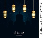 Realistic Eid Mubarak...