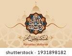 ramadan kareem in arabic... | Shutterstock .eps vector #1931898182