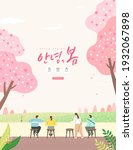 spring sale template with... | Shutterstock .eps vector #1932067898