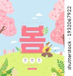spring sale template with... | Shutterstock .eps vector #1932067922