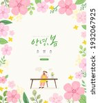 spring sale template with... | Shutterstock .eps vector #1932067925