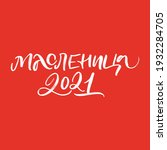 cyrillic lettering shrovetide...   Shutterstock .eps vector #1932284705