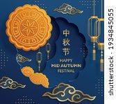 chinese mid autumn festival...   Shutterstock .eps vector #1934845055