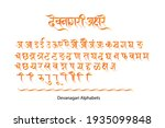 handwritten devanagari font for ... | Shutterstock .eps vector #1935099848