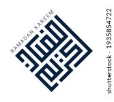 square kufic calligraphy...   Shutterstock .eps vector #1935854722