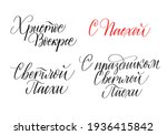 happy easter card calligraphy...   Shutterstock .eps vector #1936415842