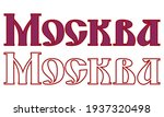 moscow in russian lettering...   Shutterstock .eps vector #1937320498