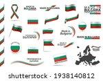 big vector set of bulgarian... | Shutterstock .eps vector #1938140812