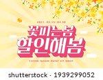 spring sale typography design...   Shutterstock .eps vector #1939299052