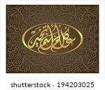 eid mubarak | Shutterstock .eps vector #194203025