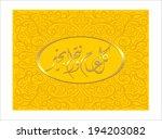 eid mubarak | Shutterstock .eps vector #194203082