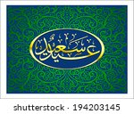 eid mubarak   Shutterstock .eps vector #194203145