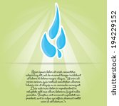 vector abstract water icon with ... | Shutterstock .eps vector #194229152