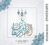 islamic background design with... | Shutterstock .eps vector #1944531892