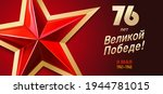 9 may victory day. 76 years of... | Shutterstock .eps vector #1944781015