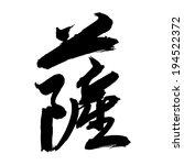 Chinese Calligraphy sa, Translation: bodhisattva, surname Sa