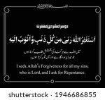 dua for second ashra of ramadan | Shutterstock .eps vector #1946686855
