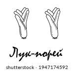 badge leek with the inscription ... | Shutterstock .eps vector #1947174592