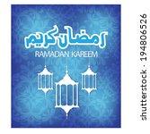 ramadan kareem | Shutterstock .eps vector #194806526