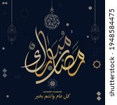 new arabic calligraphy logo for ... | Shutterstock .eps vector #1948584475
