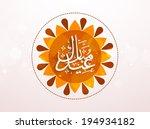 abstract,allah,arabic,background,bakra-eid,bakraid,banner,believe,brown,calligraphy,card,celebration,creative,culture,decorative