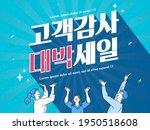 shopping typography design....   Shutterstock .eps vector #1950518608