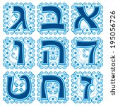 abc,alphabet,art,blue,calligraphy,caps,culture,david,elegance,font,graphic,hebrew,holiday,illustration,initial